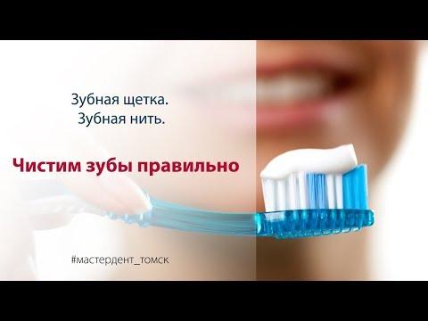 Как правильно чистить зубы !
