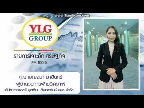 เจาะลึกเศรษฐกิจ by Ylg 10-11-2560