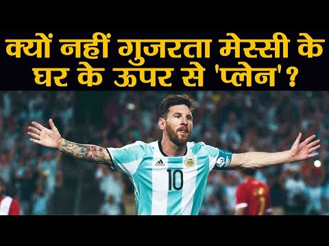 Planes are not allowed to Fly over Lionel Messi's House | वनइंडिया हिंदी