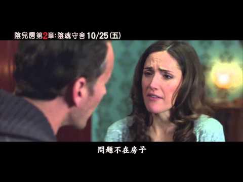 《陰兒房第2章: 陰魂守舍》電影花絮1 10/25上映