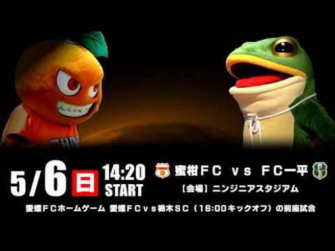 【愛媛FC】2018.5.6 ゆるキャラサッカー 蜜柑FC  …