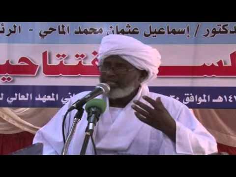 الشيخ اسماعيل في المؤتمر النسوي الجزء1