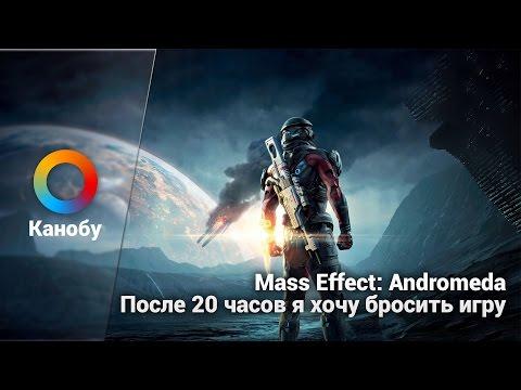Mass Effect: Andromeda. После 20 часов я хочу бросить игру