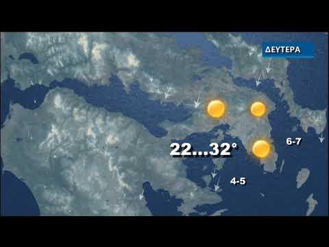Καιρός | Γενικά καλός ο καιρός σε όλη τη χώρα | 10/08/2020 | ΕΡΤ