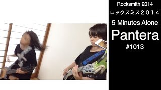 Here is Audrey (13) and Kate (8) playing Rocksmith - 5 minutes Alone - Pantera. YAAAAAAAAA!!!! So MUCH FUN!!!!  Thanks so much for watching!!!! オードリー(13)とケイト(8)でロックスミスのマルチプレイヤーに挑戦。 5 minutes Alone - Panteraです。 YAAAAAAAAAAA!!!!! とっても楽しかった! Thanks so much for watching!!!