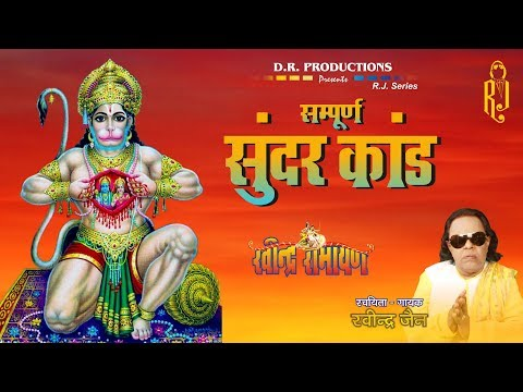 Video Sundar Kand   Ramayan    Ravindra Jain's Ram and Hanuman Bhajans download in MP3, 3GP, MP4, WEBM, AVI, FLV January 2017