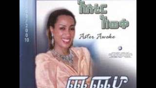 Aster Aweke Interview By Meaza  Birru Sheger FM Yechaweta Engida