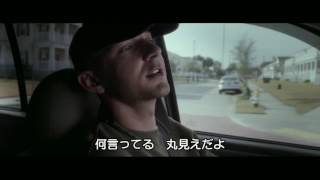 MAN DOWN Movie Clip Shia LaBeouf movie 2016