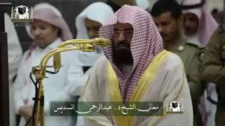 Abdul Rahman Al Sudais - عبد الرحمن السديس - Holy Quran on Assabile