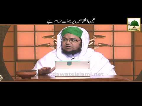 Short Clip - Teen Ashkhaas Per Jannat Haram Hai - Mufti Qasim Attari