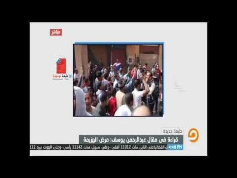مداخلة هاتفية للشاعر عبد الرحمن يوسف وحوار حول مقال (مرض الهزيمة)