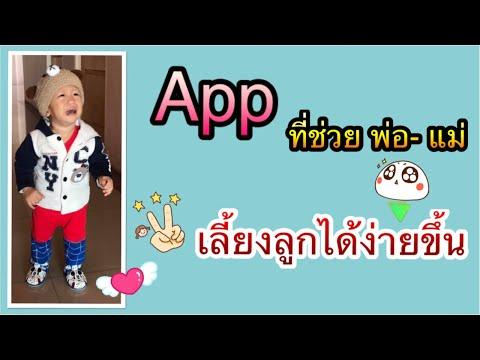 แอพ Enfa A+ Genius Baby ผู้ช่วยสู่การเป็นแม่ที่ดีที่สุด (видео)