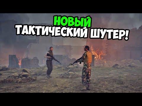 НОВЫЙ ТАКТИЧЕСКИЙ ШУТЕР INSURGENCY SANDSTORM