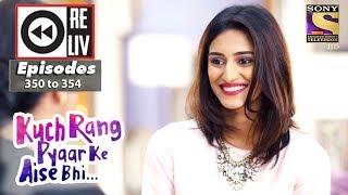 Weekly Reliv | Kuch Rang Pyar Ke Aise Bhi | 3rd July to 7th July 2017 | Episode 350 to 354