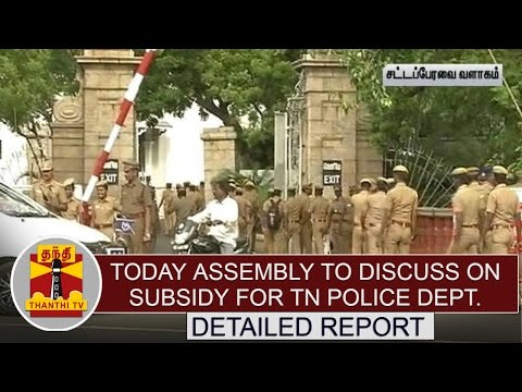 Today-Assembly-Session-to-discuss-on-subsidy-for-TN-Police-dept-Detailed-Report