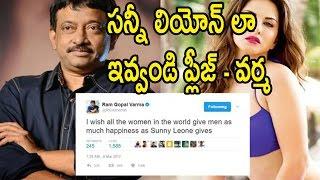 సన్నీ లియోన్ లా ఇవ్వండి ప్లీజ్ -వర్మ : Ram Gopal Varma Tweets on Womens Day :Please Us Like Sunny Like Us on faceBook : https://www.facebook.com/tollywoodgus...