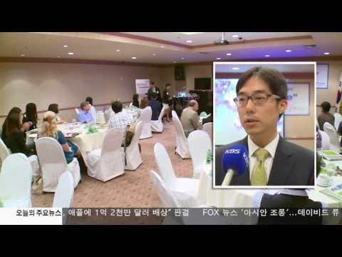 미주 한인사 학술적 연구 확대 10.07.16 KBS America News