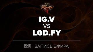 IG.V vs LGD.FY, Manila Masters CN qual, game 1 [CrystalMay]