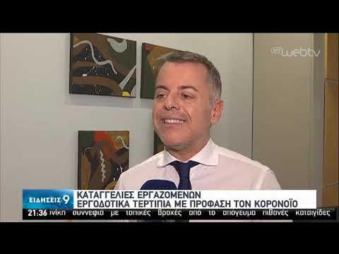 Καταγγελίες εργαζόμενων: Εργοδοτικά τερτίπια με πρόφαση τον κορονοϊό   07/03/2020   ΕΡΤ