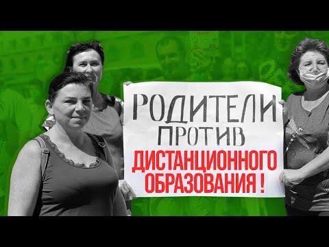 Российские родители протестуют против дистанционного образования