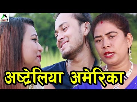 (New Nepali Lok Dohori Song Australia America अष्ट्रेलिया अमेरिका By Bhim Nepali & Saru Achami - Duration: 9 minutes, 42 seconds.)