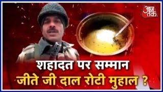 Halla Bol: BSF Jawan Alleges Bad Quality Food, Rajnath Singh Seeks Report