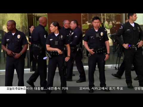 경찰총격 사망 10대 '자살 시도 추정' 10.07.16 KBS America News