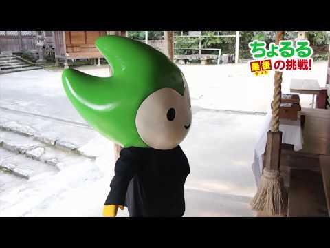 【今日まで】ゆるキャラ(R)グランプリ投票終了☆山口大神宮(2013. …