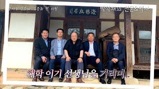 구사회 교수와 김종회 전 국회의원 - 해학 이기 생가에서 만나다