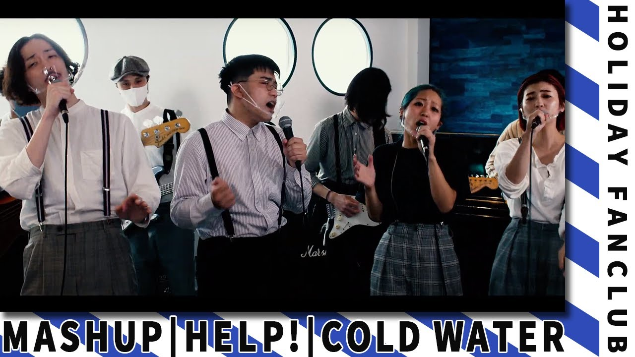 HOLIDAY FANCLUB - Help! (The Beatles) × Cold Water (MajorLazer feat. JustinBieber & MØ)