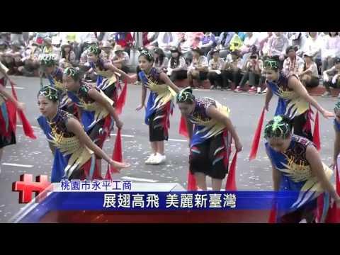 104年國慶---永平工商精彩表演