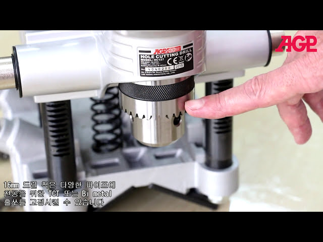 (한글) AGP HC127 Hole Cutting Drill – Introduction & Operation 파이프 천공 드릴 소개 작동