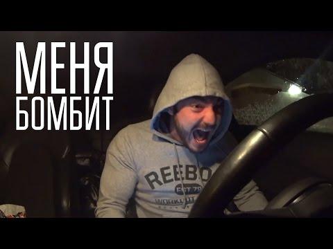 55x55 – МЕНЯ БОМБИТ (feat. Афоня)