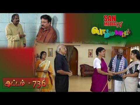 Bommalattam 03-06-2015   Sun Tv Serial