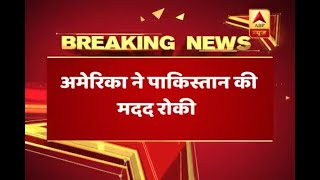 Jan Man: America stops support to Pakistan worth Rs 2300 crore For latest breaking news, other top stories log on to:...