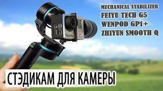 Стабилизаторы для камер GOPRO/EКEN/SJCAM/YI.  Какой выбрать и не переплатить
