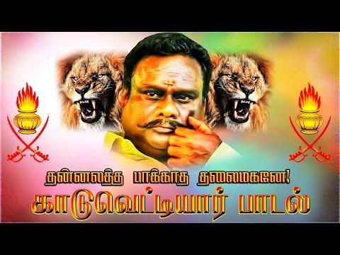 Video எங்கள் குரு அய்யா! | J Guru Song #6 || காடுவெட்டியார் பாடல் | Vanniyar Sangam Leader download in MP3, 3GP, MP4, WEBM, AVI, FLV January 2017