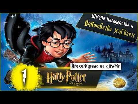 Прохождение на стриме | Гарри Поттер и Философский камень | Часть 1 |