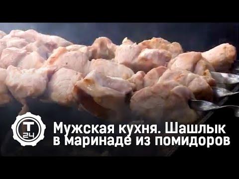 Мужская кухня. Шашлык в особом маринаде. Александр Смирнов