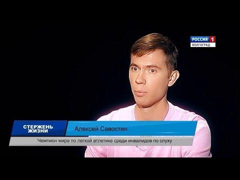 Алексей Савостин, чемпион мира по легкой атлетике среди инвалидов по слуху