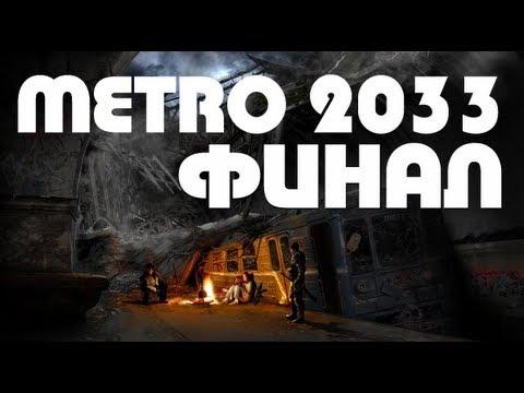 Metro 2033 Проходняк! Финал. ALEX