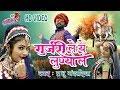 Download Lagu Rajasthani DJ Song 2018 - गुर्जरी ले ये लूण्यो ले  - Gori Nagori का ऐसा वीडियो जो हर DJ चाल रहा है Mp3 Free
