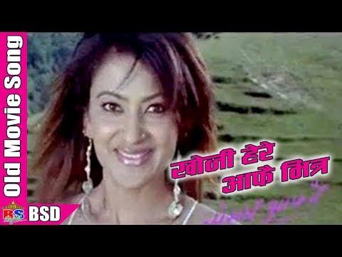 (Khoji Herey Afai Bhitra || Sansar Afnai || Old Is Gold...3 min, 37 sec.)