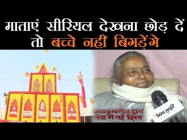 कुंभ मेले में प्रजापिता ब्रह्मा कुमारी के शिविर में जरूर जाएं, जीवन को सँवारने की दिशा मिल जायेगी