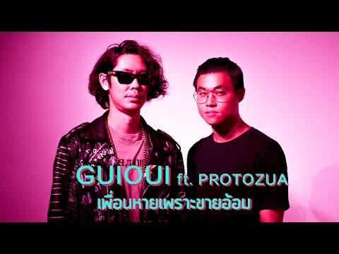 เพื่อนหายเพราะขายอ้อม Feat. Protozua [MV] - GUIOUI