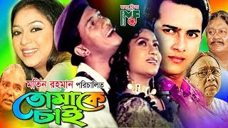 Video Tomake Chai| তোমাকে চাই| Bangla Movie| ft. Salman Shah| Shabnur| UN Cut Version| Moon's Film| 4K MP3, 3GP, MP4, WEBM, AVI, FLV Agustus 2019