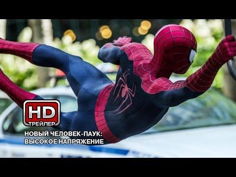 Новый человек паук 2 трейлер
