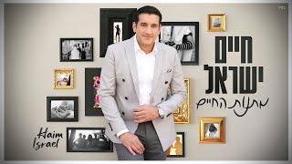 הזמר חיים ישראל - בסינגל חדש – מתנות החיים