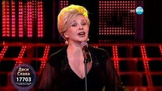 Desi Slava - La Traviata- Brindisi Като две капки вода) (Raina Kabaivanska Cover)