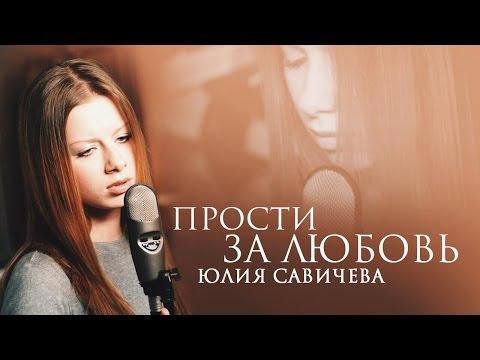 Юлия Савичева – Прости за любовь